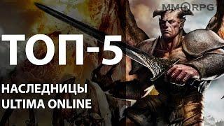 ТОП-5. Наследницы Ultima Online.(Прародительница всех ММОRPG, самая лучшая онлайновая игра-легенда, сейчас таких игр не делают и конечно-же..., 2016-07-13T17:26:39.000Z)