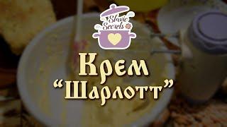 Крем Шарлотт (для украшения тортов) / Базовые уроки / Slavic Secrets