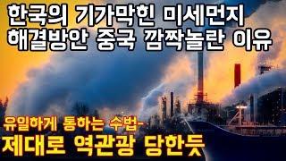 """한국의 기가막힌 미세먼지 해결방안에 중국이 깜짝놀란 이유 """"제대로 역관광 당한듯"""""""