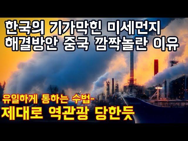 한국의 기가막힌 미세먼지 해결방안에 중국이 깜짝놀란 이유 제대로 역관광 당한듯