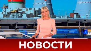 Выпуск новостей в 18:00 от 10.06.2021