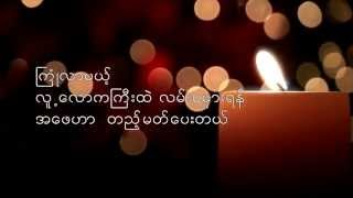 Myanmar Fathers' Song( အေဖ့ေအးရိပ္ - မီးမီးခဲ)