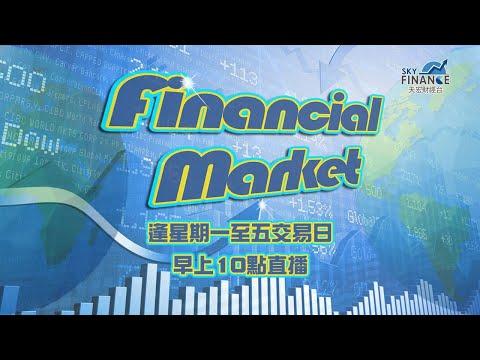 2020/02/07【Financial Market】失業率會否再助升美股