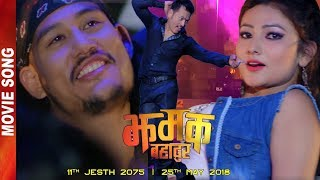 "New Nepali Movie - ""Jhamak Bahadur"" Movie Song 