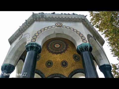 Голубая мечеть. Парк Гюльхане. Восточный экспресс. Стамбул. Турция 09.10.2018 Step 153