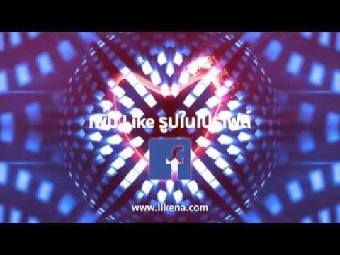 เพิ่ม LIKE รูป Facebook (รูปในโปรไฟล์ส่วนตัว)