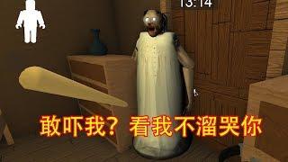 ROBLOX:小黄鸭偶遇奶奶被吓破胆,最后凭借地形把奶奶秀投降!
