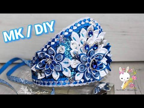 МК корона / кокошник для Снегурочки / DIY New Year's crown / kokoshnik