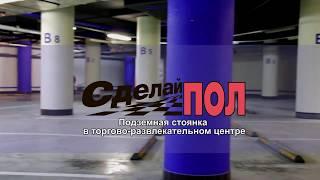 СДЕЛАЙ ПОЛ, Паркинг в торгово развлекательном центре, sdelaypol.ru