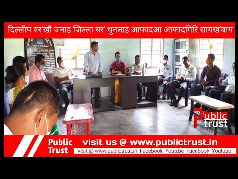 Public Trust जनाइ जिल्ला बर' थुनलाय आफादआ दिल्लीप बसुमतारीखौ आफादगिरि सायख'नानै लाबाय।