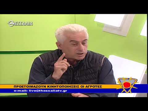 Προετοιμάζουν κινητοποιήσεις οι αγρότες _ Χρήστος Σιδερόπουλος 9 1 2018