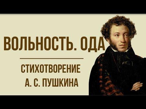 «Вольность. Ода» А. Пушкин. Анализ стихотворения