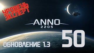 Anno 2205 Уровень Эксперт Прохождение на русском FullHD PC - Часть 50 Больше электроэнергии