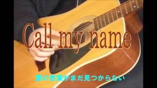 Call my name 作詞・作曲 長野定信 write2009.09 以前、先輩にバックサ...