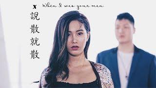 《說散就散 x When I was your man》男女對唱 【JC x Bruno Mars】(黃維恆 WilsonWong feat. 黃威可Veekher Wong翻唱)