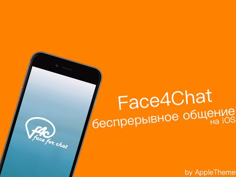 Безграничное общение на iOS! Приложение Face4Chat