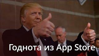 Подборка годноты из App Store