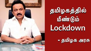 Again lockdown in tamil nadu? | Tamil nadu lockdown news today | lockdown news update today tamil