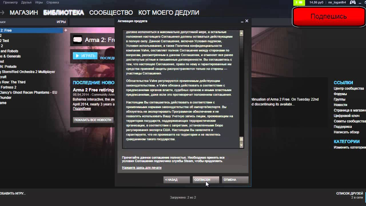 Получаем игру Arma3 для Steam на халяву - YouTube