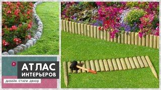 Ограждения для клумб. Идеи для дачи и сада своими руками
