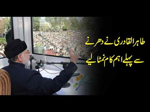 Tahir Ul Qadri Is Ready For Dharna !!!!