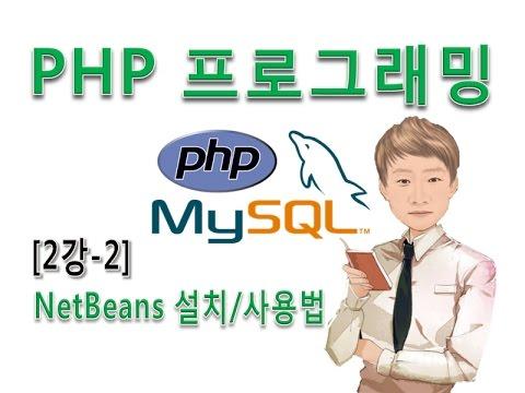 [PHP 프로그래밍 2강-2]PHP 개발도구 NetBeans 설치 및 사용법