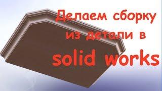 Уроки Solidworks. Создаем сборку из детали