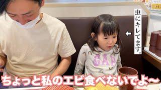 お寿司屋さんで虫にキレる5歳娘