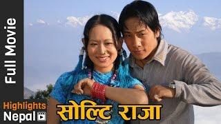 New Nepali Gurung  Full Movie SOLTIRAJA 2016/3073   Prabhu Gurung, Bindu Gurung, Manisha Gurung
