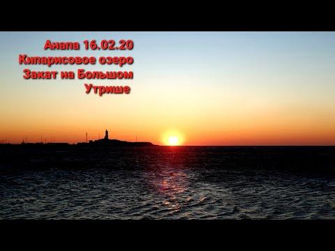 #Анапа, Кипарисовое озеро и невероятный закат на Большом Утрише 16.02.20