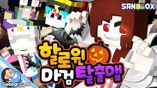 *할로윈 특집* 파티를 망친 거대마녀를 물리쳐라! [마인크래프트 컨텐츠: 할로윈 마검 탈출맵] - Halloween Magical Sword - [잠뜰]