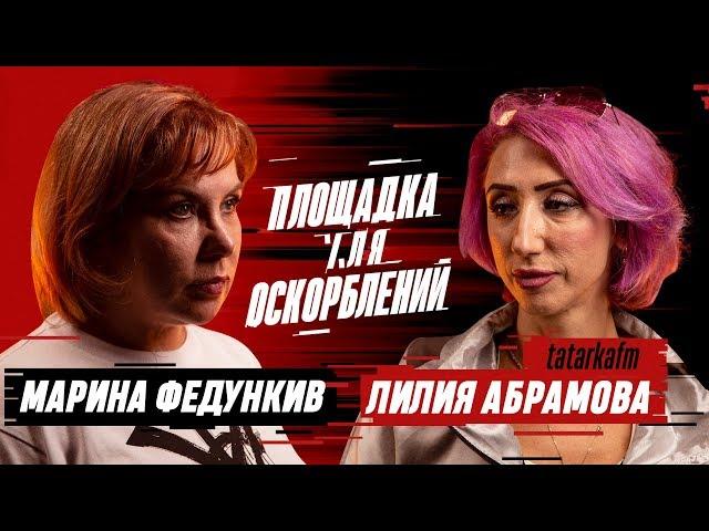 ПЛОЩАДКА ДЛЯ ОСКОРБЛЕНИЙ #3 | Марина Федункив х Лилия Абрамова(TATARKAFM)