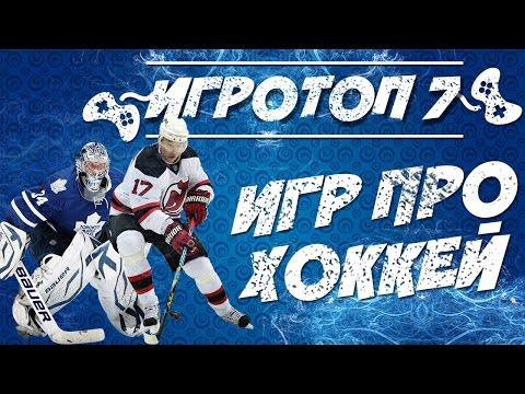 Топ 7 лучших компьютерных игр про хоккей или симулятор хоккея на ПК