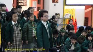 2016 和富慈善基金李宗德小學 詩人茶座 3D