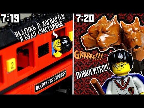 Обзор Лего Гарри Поттер Хогвартс экспресс (4708) и Запретный коридор (4706)