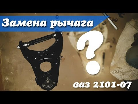 Замена нижнего рычага ваз 2106