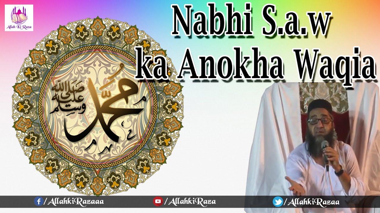 Nabhi S.a.w ka Anokha Waqia by Qari Ahmed Ali Saheb