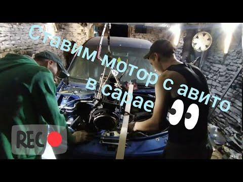 Рено логан замена двигателя. мотор с авито прокатит или нет?