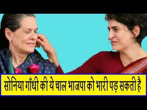 Sonia Gandhi की इस चाल का तोड़ निकालना होगा PM Modi और Amit Shah को