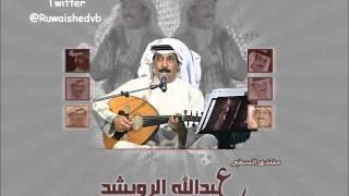 عبدالله الرويشد - الكلمه كلمه