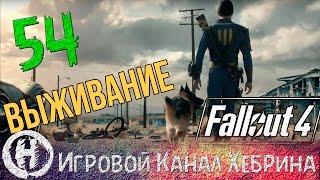 Fallout 4 - Выживание - Часть 54 Теплый прием