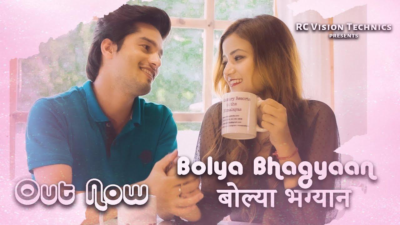 Download बोल्या भग्यान || Bolya Bhagyaan || Garhwali Song 2021