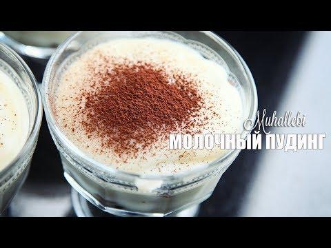 Кулинарный влог: МОЛОЧНЫЙ ПУДИНГ / Мама готовит десерт к ифтару
