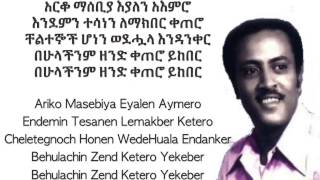 Tilahun Gessesse - Ketero Yekeber ቀጠሮ ይከበር (Amharic With Lyrics)