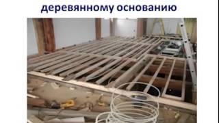 Теплый пол в деревянном доме(, 2014-08-04T19:19:38.000Z)