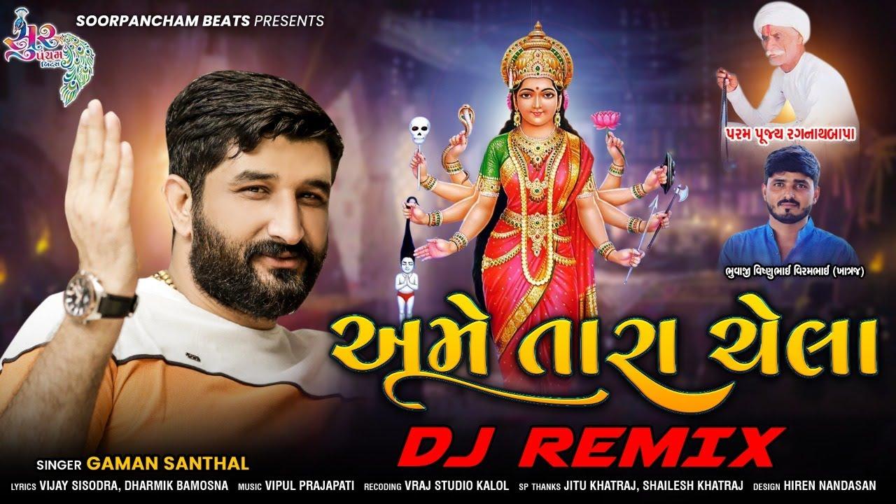 Gaman Santhal Song | Ame Tara Chela | DJ REMIX GUJARATI SONG by @Soorpancham Beats