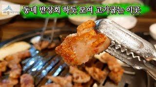 맛있는 생고기집 소개영상 | 세종시 맛집 반곡동 동네반…