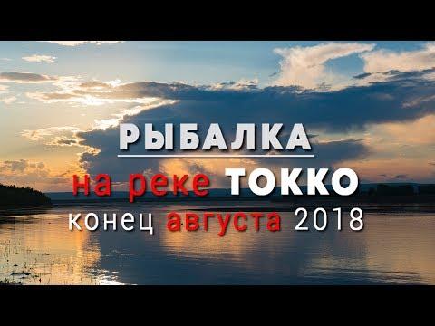 Рыбалка на реке Токко Олекминского района Якутии