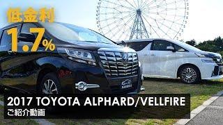 アルファード/ヴェルファイア 新車買うなら低金利ローンのマーキーズへ