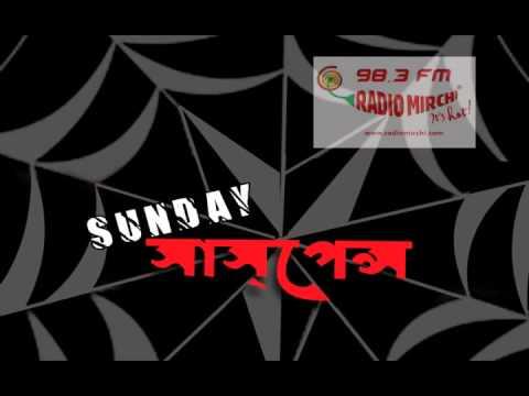 Sunday Suspense - Ekti Khoon (Bidhayak Bhattacharya)